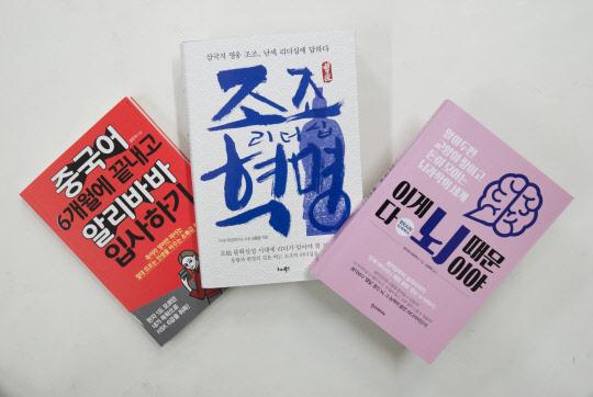 [클릭 신간] 중국어 6개월에 끝내고 알리바바 입사하기 외 2권